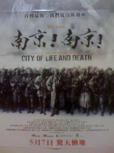 CITY_OF_LIFE_AND_DEATH_poster